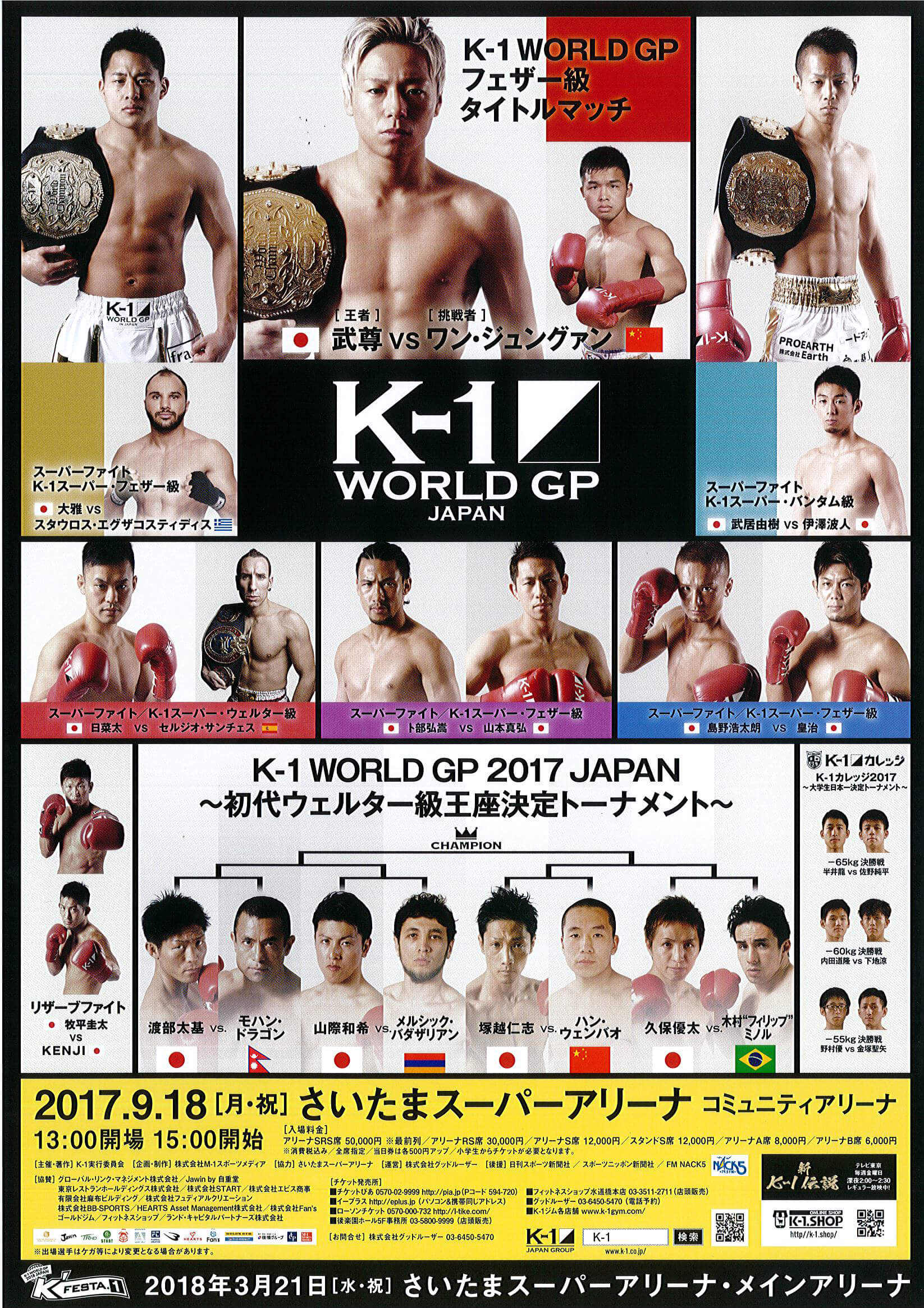 K-1WORLD GP 2017 JAPAN & Krush 大会情報